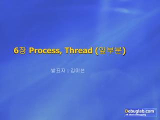 6 장  Process, Thread ( 앞부분 )