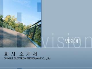 회 사  소 개 서 ONNULI ELECTRON MICROWAVE Co.,Ltd