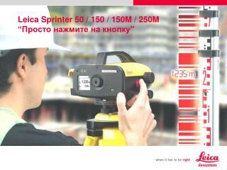 "Leica Sprinter 50 / 150 / 150M / 250M "" Просто нажмите на кнопку """