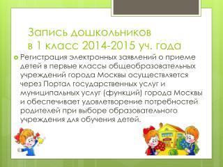 Запись дошкольников  в 1 класс 2014-2015 уч. года