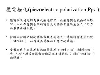 壓電極化 (piezoelectric  polarization,Ppz )