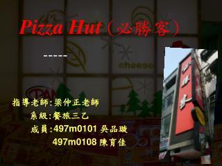 Pizza Hut ( 必勝客 )