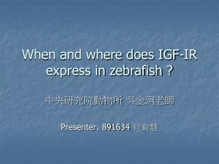 When and where does IGF-IR express in zebrafish ?