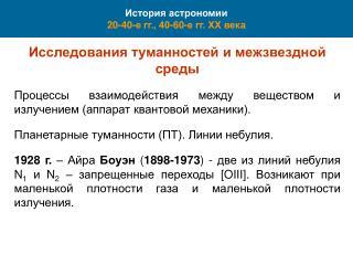 История астрономии 20-40-е гг., 40-60-е гг. XX века