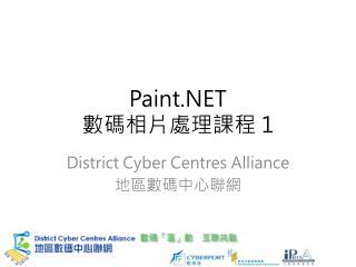 Paint.NET  數碼相片處理課程  1