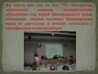 Лекция профессора  Jan  J.  Stepan  (Чехия).