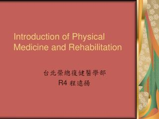 Introduction of Physical Medicine and Rehabilitation