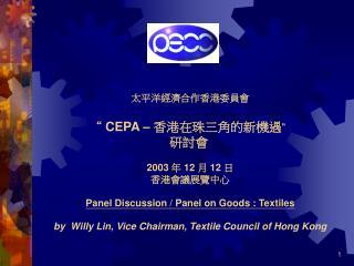 """"""" CEPA –  香港在珠三角的新機遇"""""""