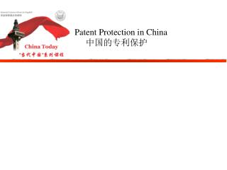Patent Protection in China 中国的专利保护