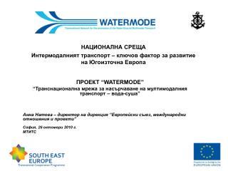 "ПРОЕКТ  ""WATERMODE"" ""Транснационална мрежа за насърчаване на мултимодалния транспорт – вода-суша"""