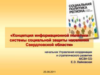 «Концепция информационной политики системы социальной защиты населения Свердловской области»