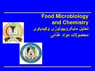 Food Microbiology and Chemistry تحلیل مایکروبیولوژی وکیمیاوی محصولات مواد غذائی