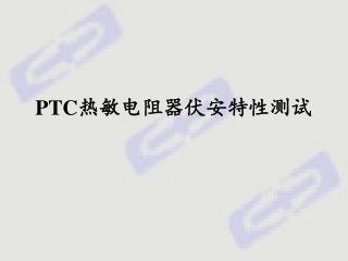 PTC 热敏电阻器伏安特性测试