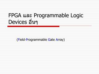 FPGA  และ  Programmable Logic Devices  อื่นๆ
