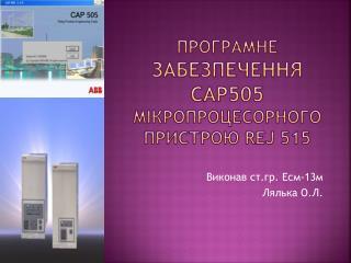 пРограмне забезпечення сар505  мікропроцесорного пристро ю rej  515