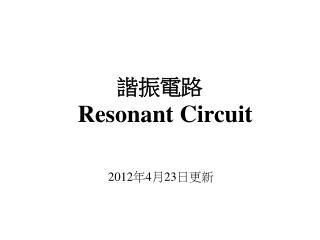 諧振電路 Resonant Circuit