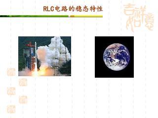RLC 电路的稳态特性