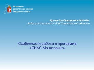 Ирина Владимировна КИРОВА Ведущий специалист РЭК Свердловской области