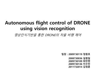 Autonomous flight control of DRONE  using vision recognition 영상인식기반을 통한  DRONE 의 자율 비행  제어