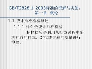GB/T2828.1-2003 标准的理解与实施:  第一章  概论