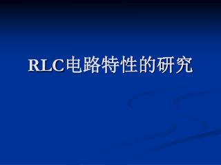 RLC 电路特性的研究