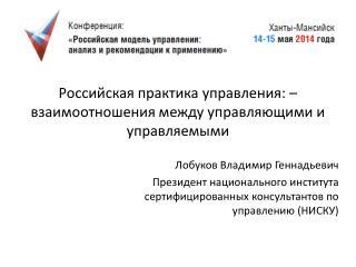 Российская практика  управления:  – взаимоотношения между управляющими и управляемыми