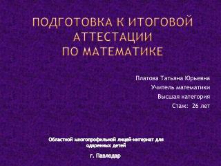 Подготовка к итоговой  аттестации  по математике