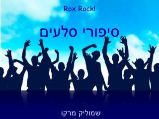 Rox Rock! סיפורי סלעים