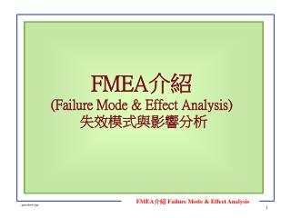 FMEA 介紹 (Failure Mode & Effect Analysis) 失效模式與影響分析