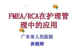 FMEA/RCA 在护理管理中的应用