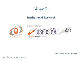 วิจัยสถาบัน Institutional Research