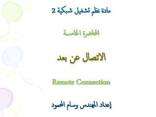 أولاً : مقدمة خدمات الإنترنت Internet Services