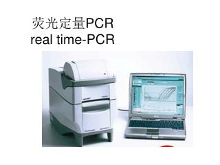 ???? PCR real time-PCR
