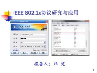 IEEE 802.1x 协议研究与应用