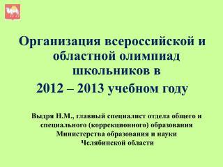 Организация всероссийской и областной олимпиад школьников в 2012 – 2013 учебном году