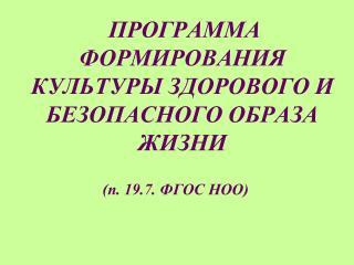 ПРОГРАММА ФОРМИРОВАНИЯ КУЛЬТУРЫ ЗДОРОВОГО И БЕЗОПАСНОГО ОБРАЗА ЖИЗНИ (п. 19.7. ФГОС НОО)