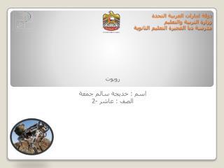 دولة امارات العربية التحدة وزارة التربية والتعليم  مدرسة دبا الفجيرة التعليم الثانوية