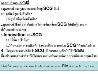จงตอบคำถามต่อไปนี้ 1.คุณกานต์ ตระกูลฮุน กก.ผจก.ใหญ่ SCG คิดว่า  1.1. ธุรกิจมีจุดแข็งด้านใด?