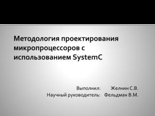 Методология проектирования микропроцессоров с использованием  SystemC