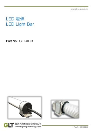 LED  燈條  LED Light Bar