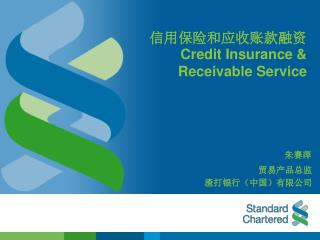 信用保险和应收账款融资 Credit Insurance & Receivable Service