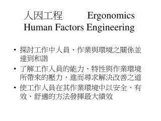 人因工程           Ergonomics Human Factors Engineering