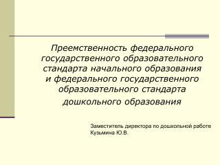 Заместитель директора по дошкольной работе Кузьмина Ю.В.