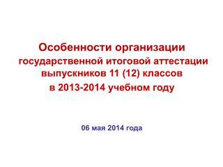 ФЕДЕРАЛЬНЫЕ ДОКУМЕНТЫ Федеральный закон от  29 декабря 2012 года № 273-ФЗ