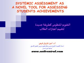 SYSTEMIC ASSESSMENT AS  A NOVEL TOOL FOR ASSESSING  STUDENTS ACHIEVEMENTS