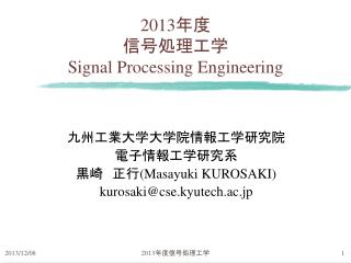 2013 年度 信号処理工学 Signal Processing Engineering