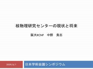 核物理研究センターの現状と将来 阪大 RCNP  中野 貴志
