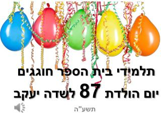 תלמידי בית הספר חוגגים  יום הולדת  87  לשדה יעקב