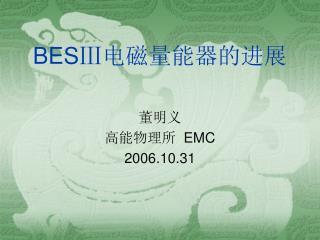 BES Ⅲ 电磁量能器的进展