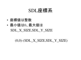 SDL 座標系